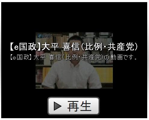 【e国政】大平 喜信(比例・共産党)