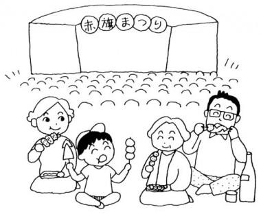 第16回 広島県 赤旗まつり