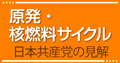 原発・核燃料サイクルに関する日本共産党の見解