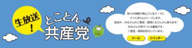 logo-tokoton13