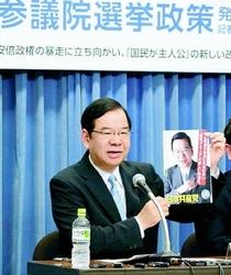 日本共産党の改革提言