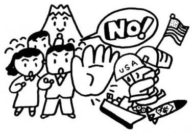 日米安保条約の廃棄を