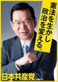 日本共産党の躍進を