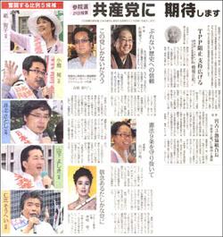 日本共産党に期待します