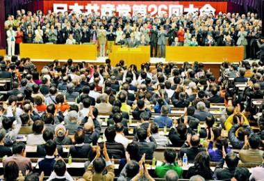 日本共産党第26回党大会