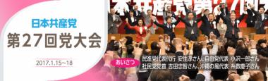 第27回日本共産党党大会